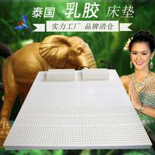 泰国天然乳胶床垫席梦思乳胶榻榻米按摩双人床垫厂家批发一件代发
