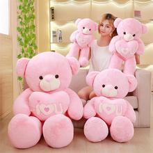 廠家直銷可愛彩色抱心熊毛絨娃娃創意love熊女生情人節禮物批發