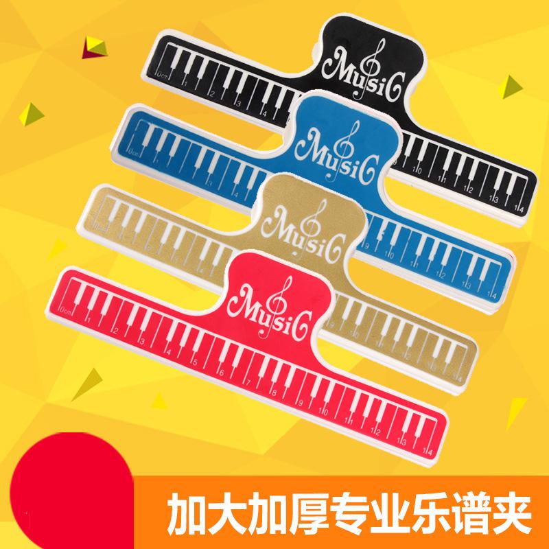 厂家批发新款谱夹 钢琴谱夹子 乐谱夹 书夹子 音符夹子 乐曲谱夹