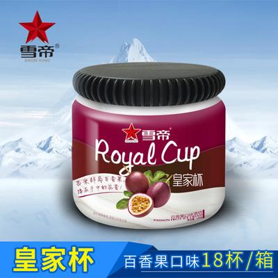 厂家直销冷饮团购批发雪帝品牌皇家杯百香果酸奶味罐装冰淇淋批发