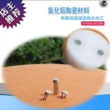 氧化铝高精密平面研磨加工 电阻端面镜面抛光加工 平面度加工