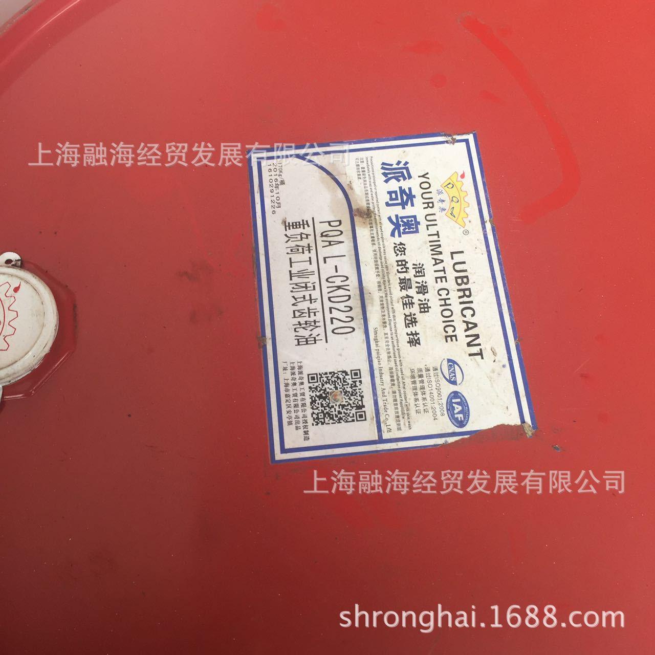 供应PQA L-CKD 68 150 220 320重负荷工业闭式齿轮油【图片】