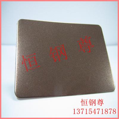 恒钢尊厂家直销茶色喷砂不锈钢板 茶色不锈钢喷砂板 无指纹油