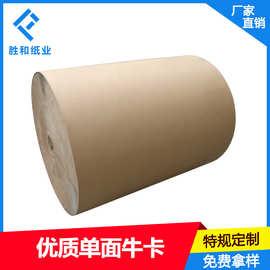 廠家直銷175G優質單面牛卡紙 編織布複合紙 水泥袋紙 免費分切