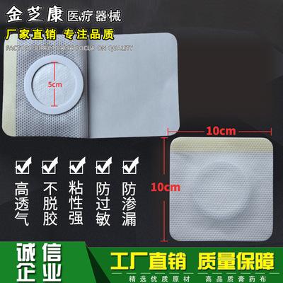 货源现货供应白色无纺布胶布 高粘  加膜加圈空贴膏药布空白贴 可定制批发