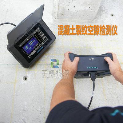 瑞士Proceq Pundit 250 Array超声波混凝土裂缝/空隙检测探伤仪