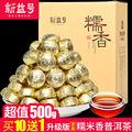 买10送1 新益号糯米香普洱茶熟茶 迷你小沱茶叶 散装500g厂家直销