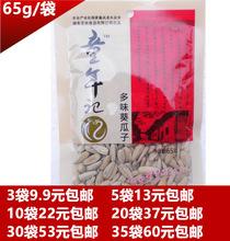 湖南亚林葵瓜子65g 童年记多味香瓜子 童年的记忆袋装包邮