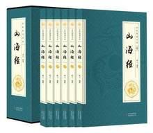 全6冊 足本山海經 全注全譯白話文圖文珍藏版 正版文白對照山海經