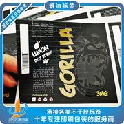 定制电子烟油不干胶标签 UV电子烟油贴纸印刷 彩色不干胶标签定做