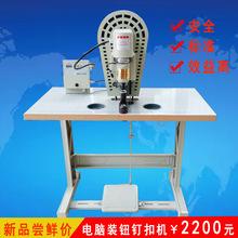 电脑装钮打钉机 HS-1098 高效安全品质环保 服装箱包工业打钉机