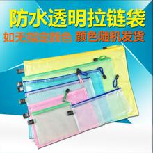 供應A3 B4 A4 B5 A5 A6 B8網格袋 票據袋 網狀文件袋彩色拉鏈網袋