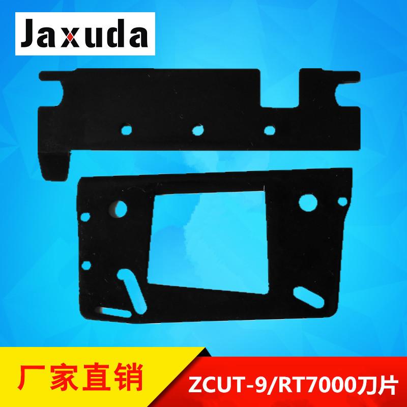 ZCUT-9膠帶切割機刀片 RT7000膠紙切割機上下刀片 膠紙機刀片組合