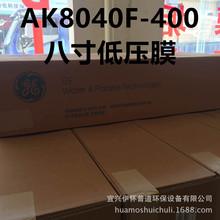 GE反渗透膜 AK8040F-400 八寸膜8040反渗膜 锅炉水高纯水专用
