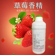 依克塞汀 廠家批發直銷 草莓香精 水果香精 耐高溫香精  日化香精