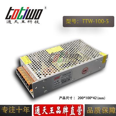 5v20a开关电源 LED显示屏 单路输出 5V变压器220V转5V100w