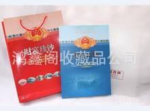 第五套人民幣10元豹子號全新收藏冊財富珍鈔10張同號鈔收藏空冊