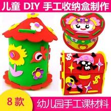 DIY手工制作创意收纳盒 EVA卡通储蓄罐 幼儿园亲子手工制作收纳箱