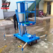 電動鋁合金升降平台 移動式升降機  高空作業平台車