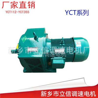 热销供应750瓦调速电机  YCT112-4B 电磁调速电机  出口调速电机