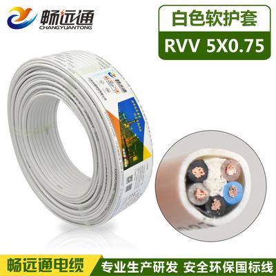 【厂家直销】电线电缆 国标紫铜0.75平方软护套 国标五芯信号线