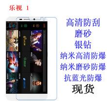 乐视1保护膜 乐视超级手机1抗蓝光防爆软膜 X600手机膜贴膜