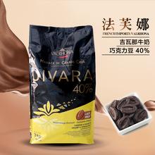 法國進口 法芙娜JIVARA吉瓦那 40%牛奶巧克力3KG原裝 烘焙巧克力