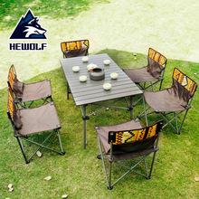 公狼户外折叠桌椅套装便携式野炊餐桌子7件套野外自驾游休闲桌椅