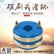 大電流發電機2環高壓集電環中心旋轉導電銅大碳刷滑環可非標定制