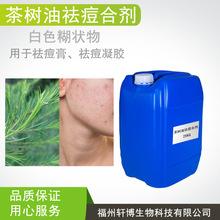 茶樹油祛痘合劑/互生葉百千層葉油/土茯苓提取物祛痘護膚產品原料