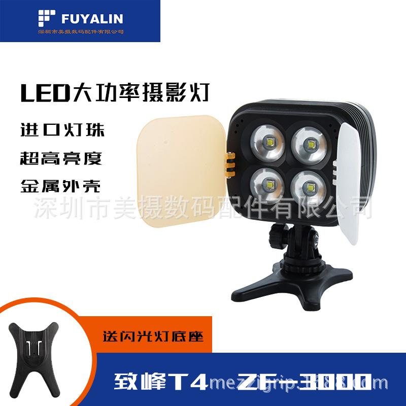 致峰ZF-3000 led摄像灯进口LED灯珠 双色温 婚庆补光灯