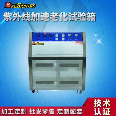 紫外线加速老化试验箱 老化试验机 模拟气候环境环循变化试验箱