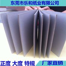 灰板纸厂家批发500G-1600G绿精灵灰板纸 厂价直销
