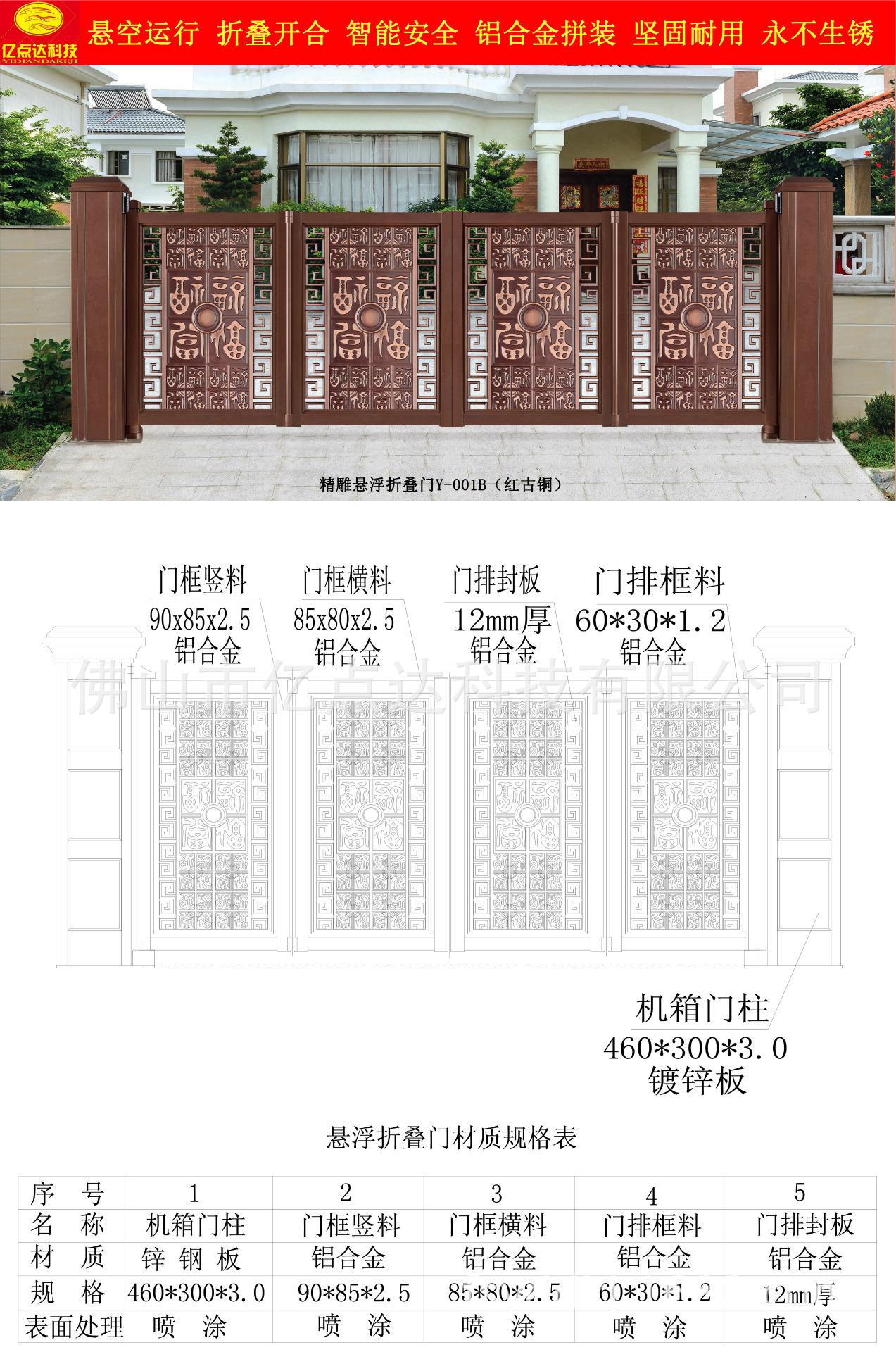 精雕悬浮折叠门Y-001B(红古铜)