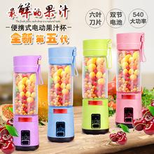 超旋风5s新款电动果汁杯 电动充电式榨汁杯便携式榨汁机超强动力