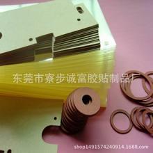 厂家批发铜箔铝箔屏蔽片 电磁屏蔽片 绝缘隔电垫片 阻燃快巴纸