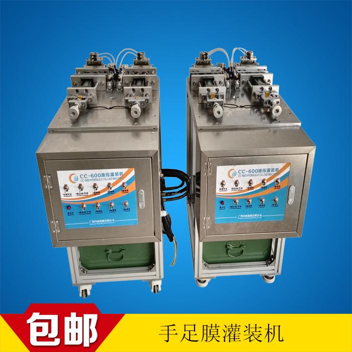 手膜足膜灌装机