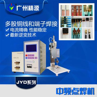 精密点焊机小型点焊机 JYD系列可替代seiwa铜线点焊电源 广州精源
