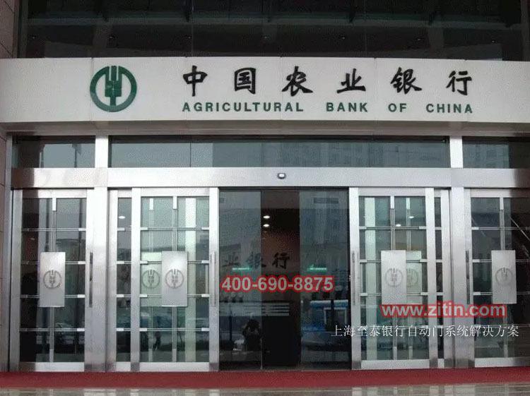 上海农业银行自动门项目工程至泰系统解决方案