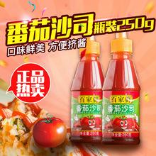 百家鮮番茄沙司250g/瓶*20瓶/箱 漢堡披薩手抓餅薯條醬料