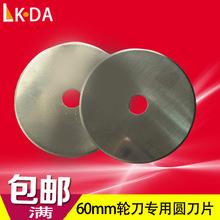 厂家直销60mm滚轮刀片高速钢小圆刀片扁皮筋切割轮刀片切布圆刀片