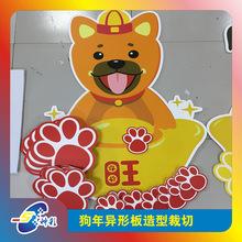 节日气氛亚展板喷绘 卡通形象狗年造型板个性定制加工裁切