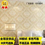 3D立体欧式大花无纺布墙纸浮雕立体大马士壁纸卧室客厅电视背景墙