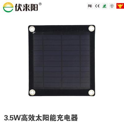3.5W磨砂PET太阳能板 太阳能手机充电器 户外、背包使用