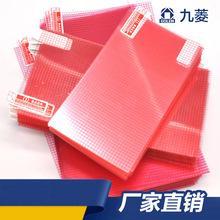 格子膜 5/6/7/8/9寸通用膜高清贴膜保护膜A4大张手机膜导航膜