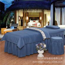 美容床罩四件套批发白阳竹节加厚高档美容院丝绒麻按摩床罩通用
