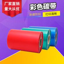 厂家定做彩色碳带100*300 蓝色 红色 热转印条码标签打印机耗材