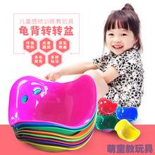 幼兒園平衡百變魔盆兒童快樂旋轉盆寶寶感統訓練器材烏龜轉盤游戲