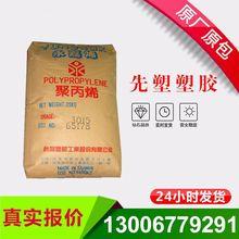 高透明PP医疗卫生器材原料无味耐腐蚀刚性聚丙烯5090T台湾永嘉烯