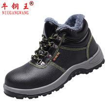 厂家直销 牛钢王 防砸 棉 劳保鞋 绝缘保暖安全鞋 冬季防寒防护鞋